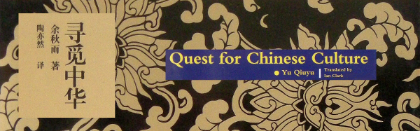 Quest for Chinese Culture: Yu                                 Qiuyu/trans. Ian Clark