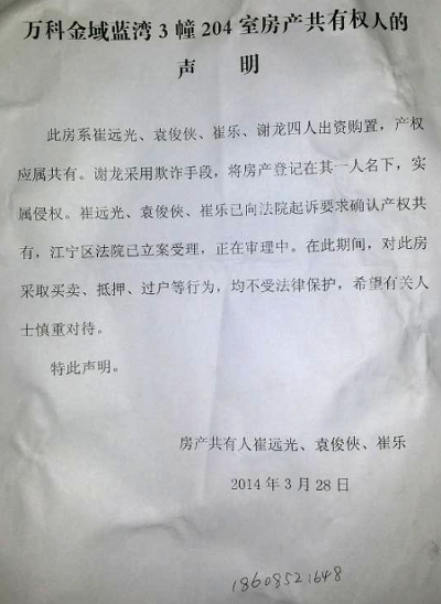 a notice on the door of Woodrow's apartment to illegal renters claiming Yuanguang, Yuan Junxia 袁俊霞, and Cui own 25% each of the apartment